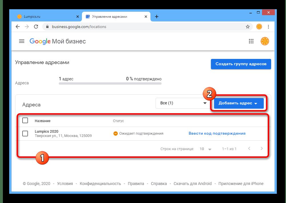 Возможность создания адреса на сайте Google Мой Бизнес