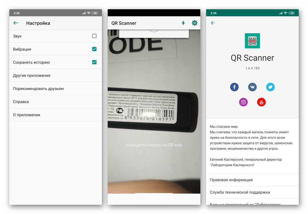 Возможности сканера штрих-кодов для Android Kaspersky QR Scanner