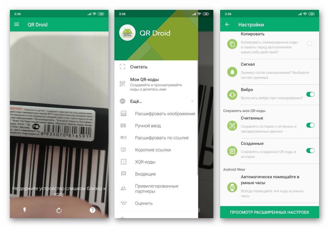 Возможности сканера штрих-кодов для Android QR Droid Code Scanner