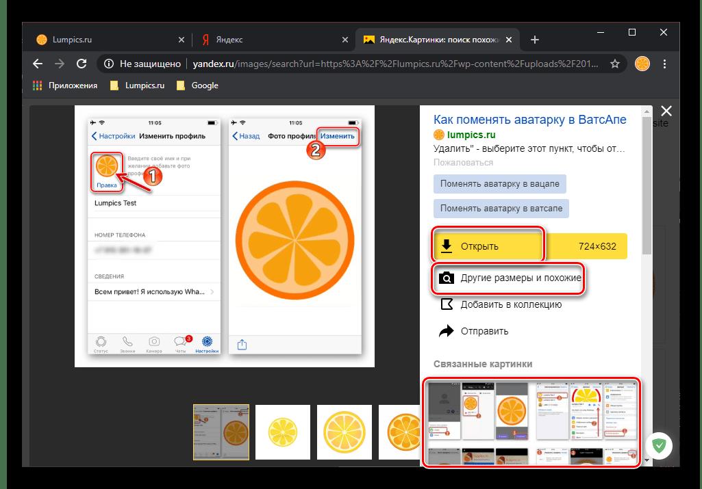 Возможности взаимодействия с изображениями, найденными в Яндексе