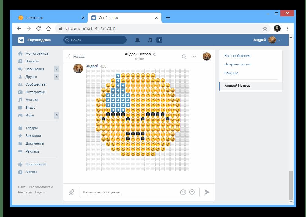 Вставка смайлика из смайликов из приложения Emoji Paint ВКонтакте