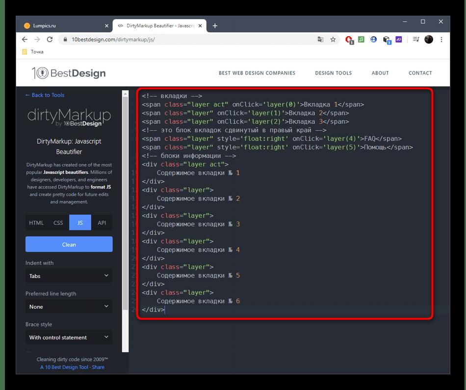Вставка содержимого для редактирования JavaScript через онлайн-сервис DirtyMarkup