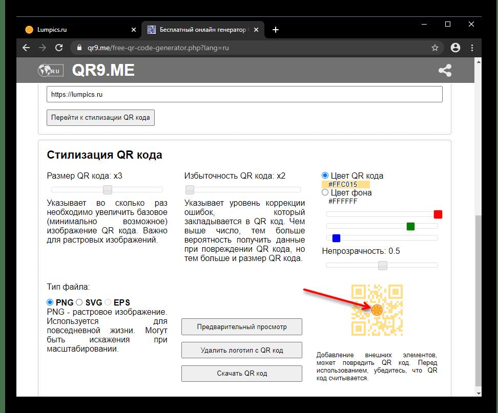 Вставленный логотип в центр QR-кода на сайте QR9.me