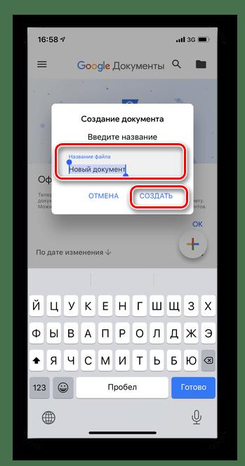 Введите название файла для добавления документа в Гугл Документы в мобильной версии