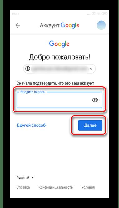 Введите пароль от аккаунта для просмотра сохраненных паролей в мобильной версии Android Google Smart Lock