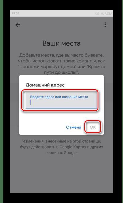 Введите свой адрес для настройки Гугл Ассистента на ОС Андроид