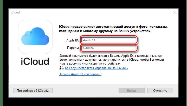 Ввод логина и пароля от Apple ID для входа в iCloud на ПК