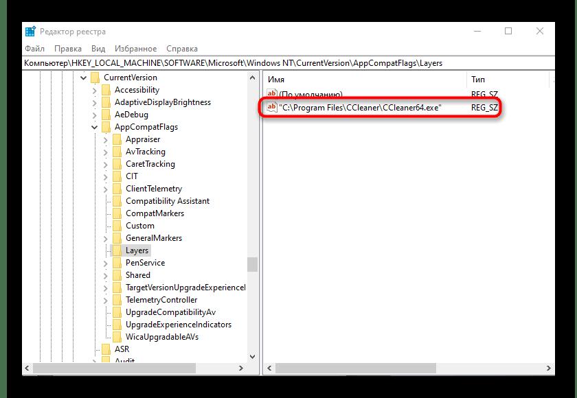 Ввод названия для параметра при настройке запуска программы от имени администратора