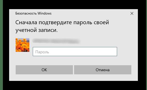 Ввод пароля перед добавлением ПИН-кода в Windows 10