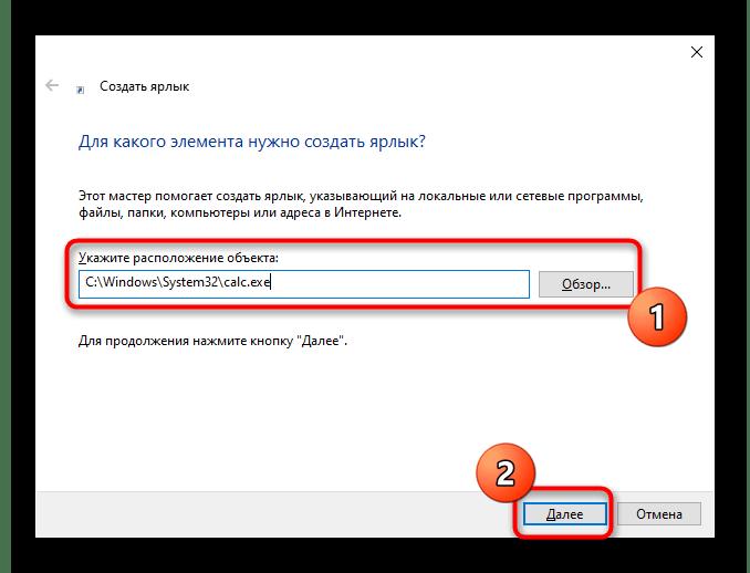 Ввод пути при создании ярлыка калькулятора через контекстное меню в Windows 10