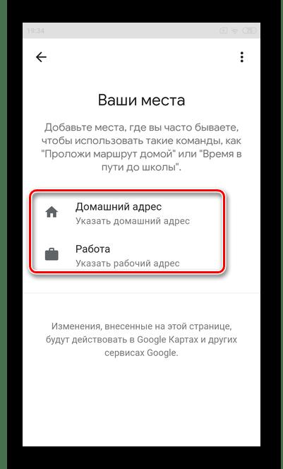 Выберите домашний или рабочий адрес для настройки Гугл Ассистента на ОС Андроид