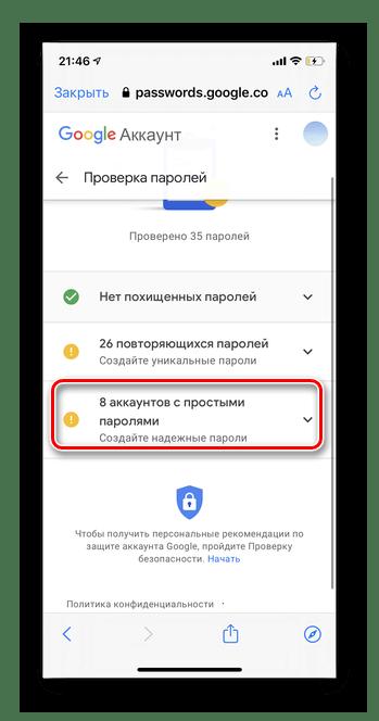 Выберите категорию сайты с простыми паролями для просмотра сохраненных паролей в мобильной версии iOS Google Smart Lock