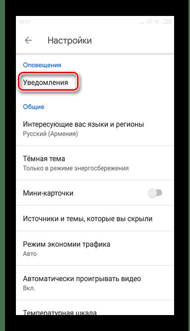 Выберите категорию уведомления для полного отключения уведомлений из мобильной версии Гугл Новостей в Андроид