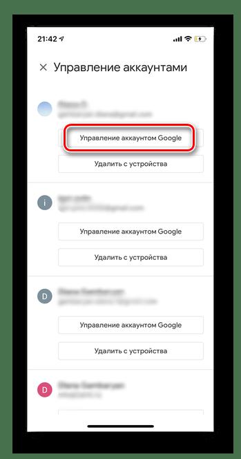 Выберите нужный аккаунт и нажмите управление аккаунтом Гугл для просмотра сохраненных паролей в мобильной версии iOS Google Smart Lock