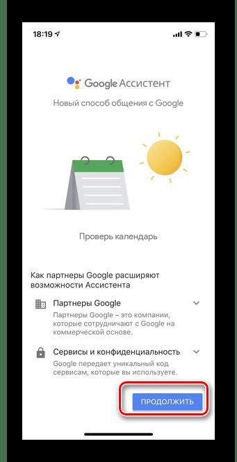 Выберите Продолжить для настройки мобильной версии Гугл Ассистент iOS