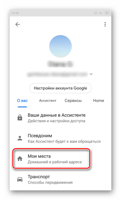 Выберите раздел Мои места для настройки Гугл Ассистента на ОС Андроид