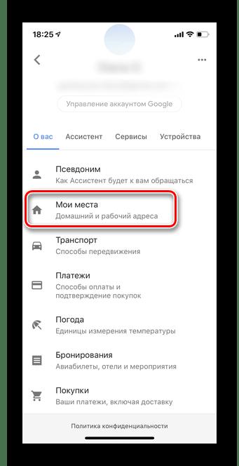Выберите раздел Мои места для настройки мобильной версии Гугл Ассистент iOS