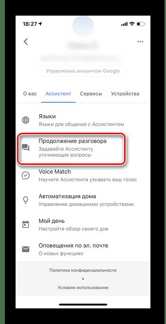 Выберите раздел Продолжение разговора для настройки мобильной версии Гугл Ассистент iOS