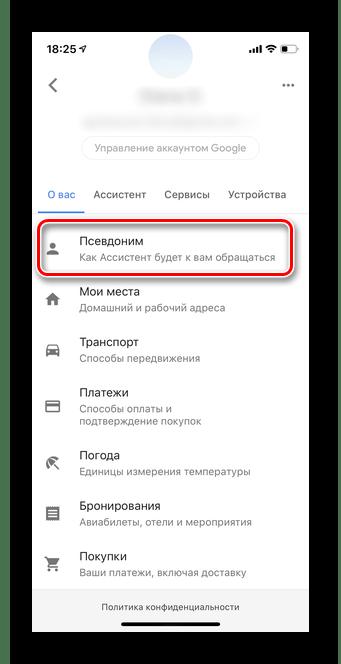 Выберите раздел Псевдоним для настройки мобильной версии Гугл Ассистент iOS
