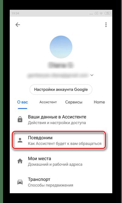 Выберите раздел псевдоним для настройки обращения Гугл Ассистента на ОС Андроид
