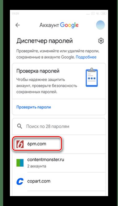 Выберите сайт пароль от которого требуется для просмотра сохраненных паролей в мобильной версии Android Google Smart Lock