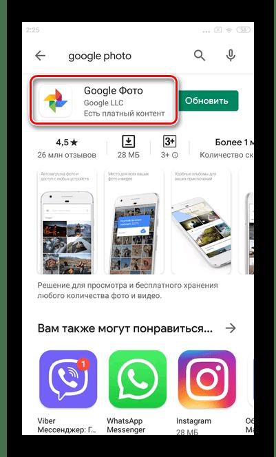Выберите соответствующее приложение для полного отключения встроенного приложения Гугл Фото на Андроид