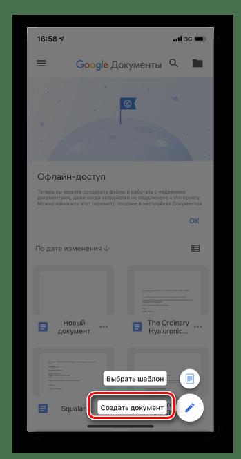 Выберите Создать документ для добавления документа в Гугл Документы в мобильной версии
