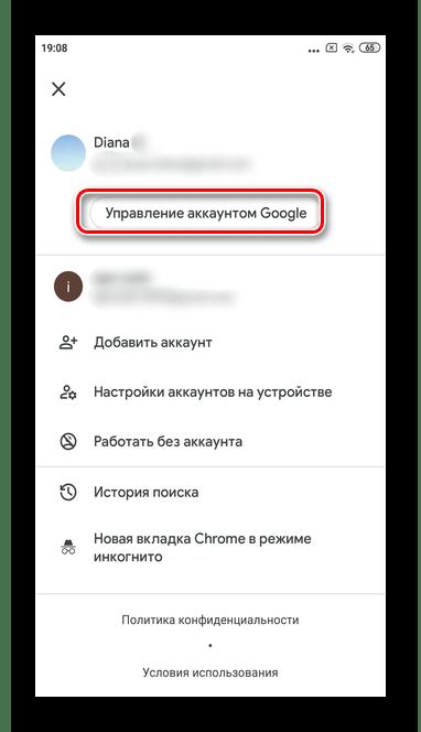 Выберите Управление аккаунтом Гугл для просмотра сохраненных паролей в мобильной версии Android Google Smart Lock