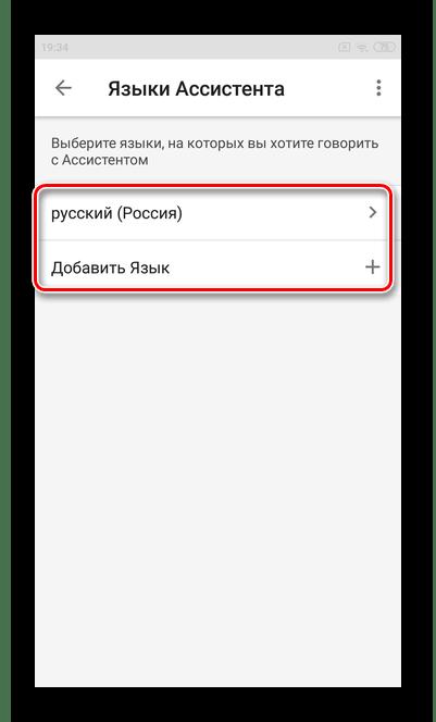 Выберите язык для работы с Ассистентом для настройки Гугл Ассистента на ОС Андроид