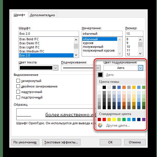 Выбор цвета подчеркивания текста в документе Microsoft Word