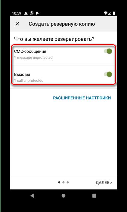 Выбор данных резервного копирования SMS Backup & Restore для сохранения SMS с Android на компьютер