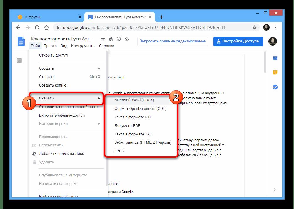 Выбор формата для скачивания документа на сайте Google Документов