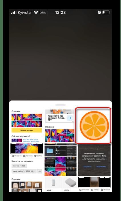 Выбор фото для поиска в приложении Яндекс на телефоне