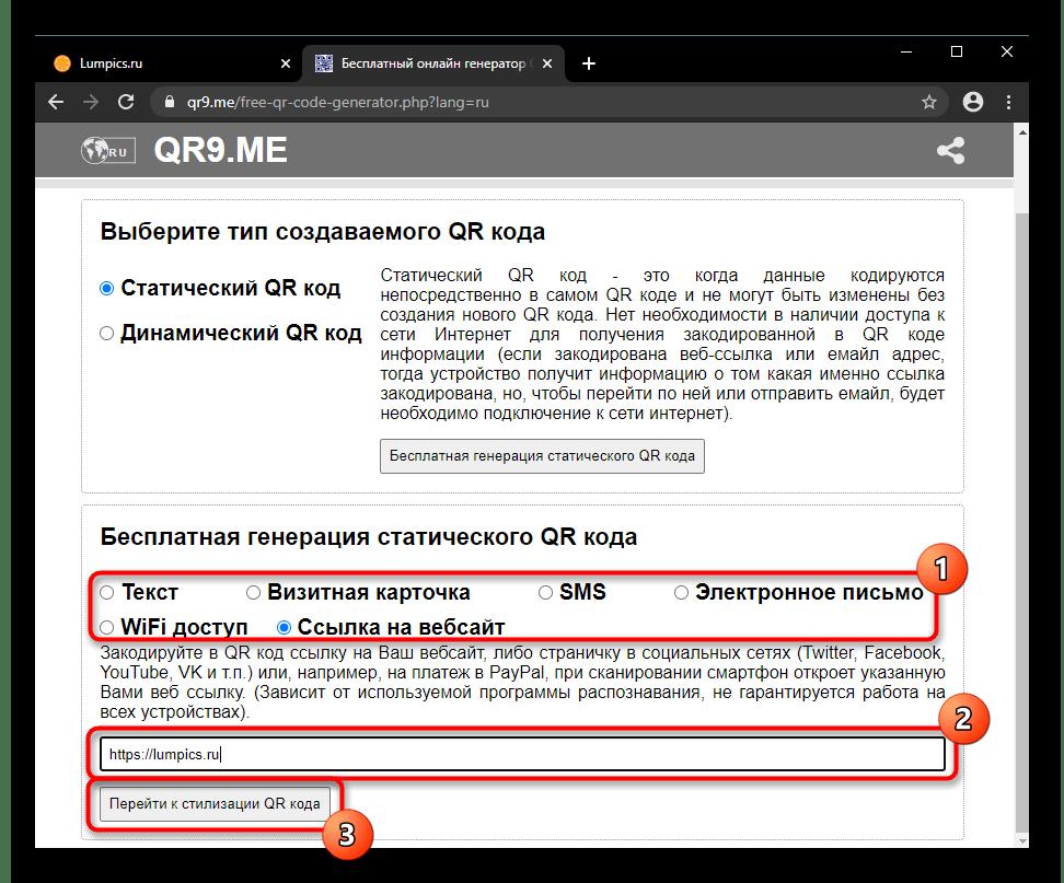 Выбор категории и заполнение полей с информацией для QR-кода на сайте QR9.me