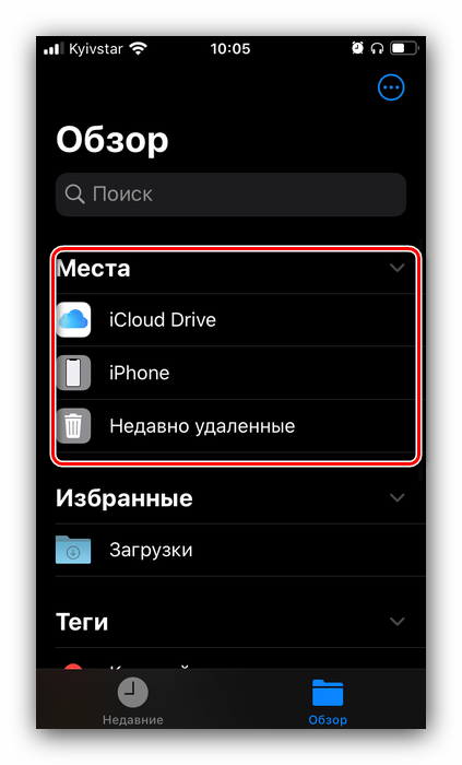 Выбор местоположения для перемещения файлов с телефона на флешку на iOS через OTG