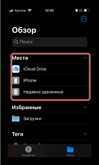 Выбор местоположения для перемещения фото с флешки на телефон iOS через OTG