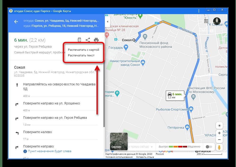 Выбор метода печати маршрута на сайте Google Maps