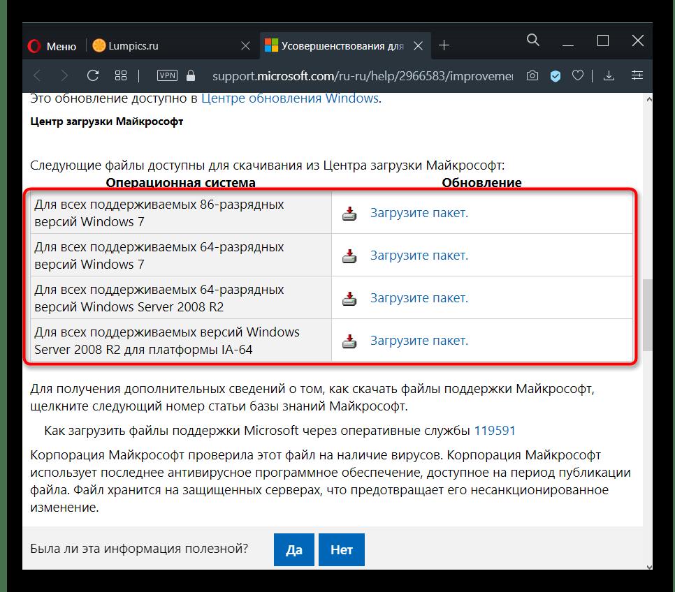 Выбор операционной системы для скачивания обновления, устраняющего ошибку DISM.exe Online Cleanup-image RestoreHealth в Командной строке