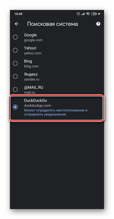 Выбор поисковой системы для очистки данных в Google Chrome на Android