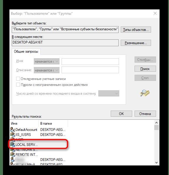 Выбор пользователя при решении проблемы Служба политики диагностики не запущена в Windows 10