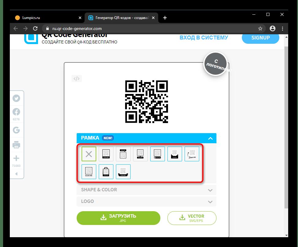 Выбор рамки для добавления к QR-коду на сайте QR Code Generator