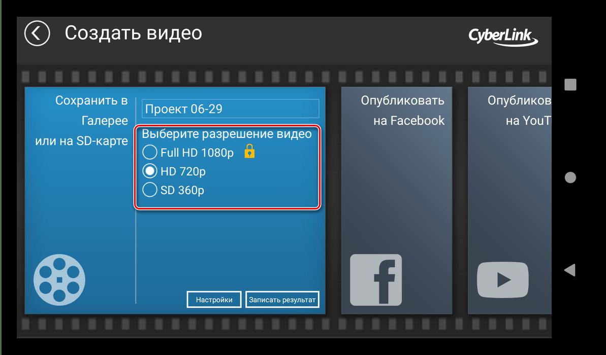 Выбор разрешения видео готового проекта в приложении для создания эдитов PowerDirector