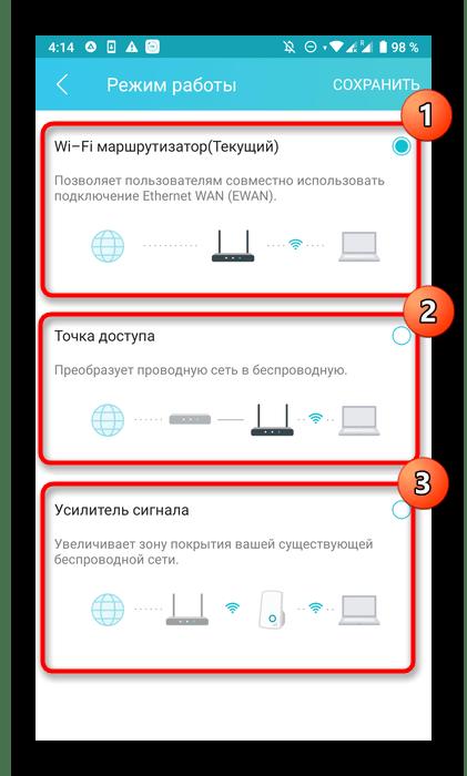 Выбор режима работы роутера через приложение TP-Link Tether