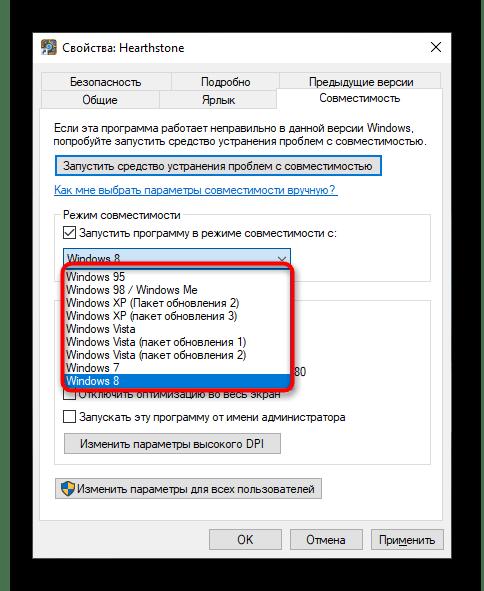 Выбор режима совместимости при решении проблемы 0xc0000142 в Windows 10