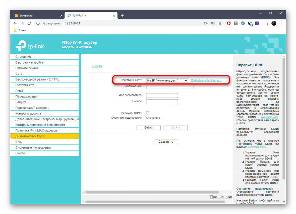 Выбор сайта для настройки DDNS при организации удаленного доступа к роутеру