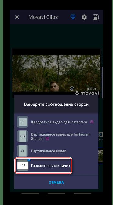 Выбор соотношения сторон для видео в Movavi Clips