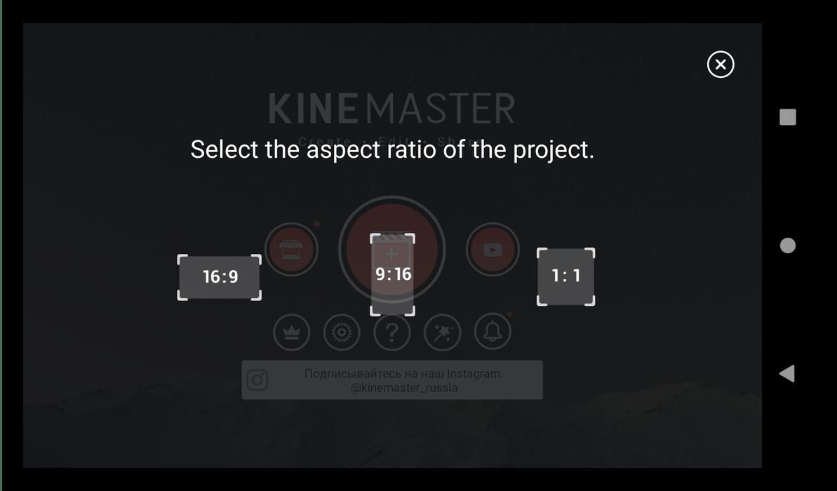 Выбор соотношения сторон в приложении для создания эдитов Kinemaster