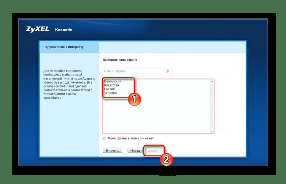 Выбор страны для настройки сетевого подключения роутера Keenetic Viva через его веб-интерфейс