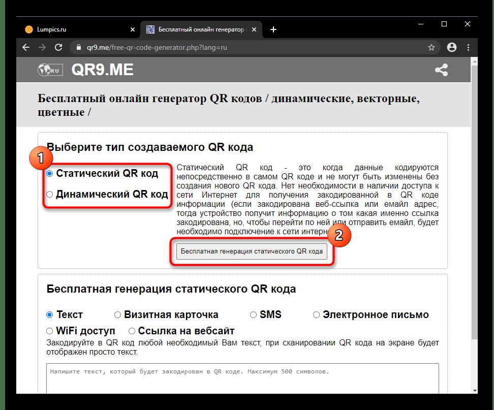 Выбор типа QR-кода для генерирования на сайте QR9.me