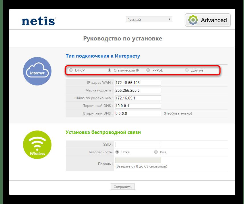 Выбор типа сетевого подключения при быстрой настройке роутера Netis WF2780
